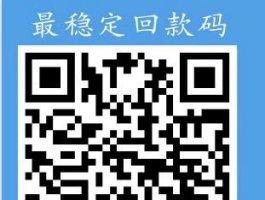 2021微信信用卡自动回款码,全网首码安全靠谱